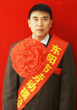 赵普 廊坊 房管局_东阳市劳动模范名单·东阳日报